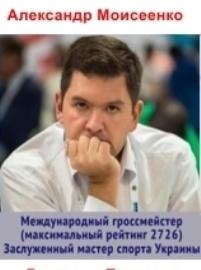 Лекция Александра Моисеенко