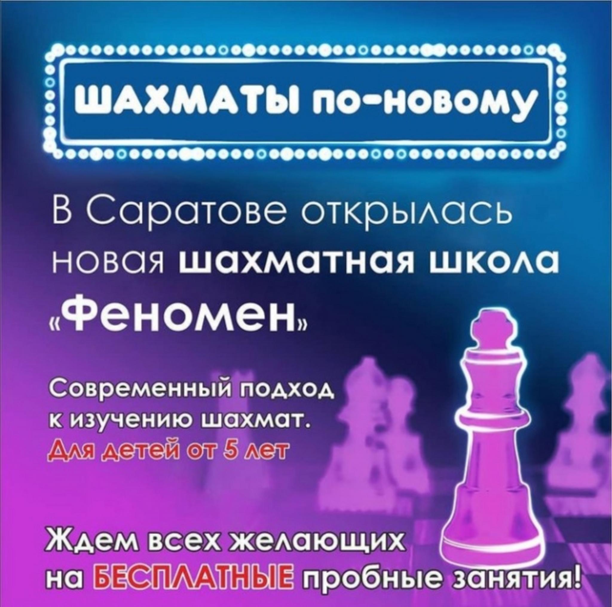Новая шахматная школа
