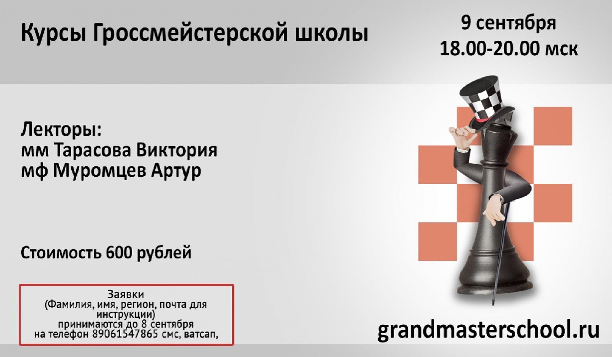 Гроссмейстерская школа новые лекции