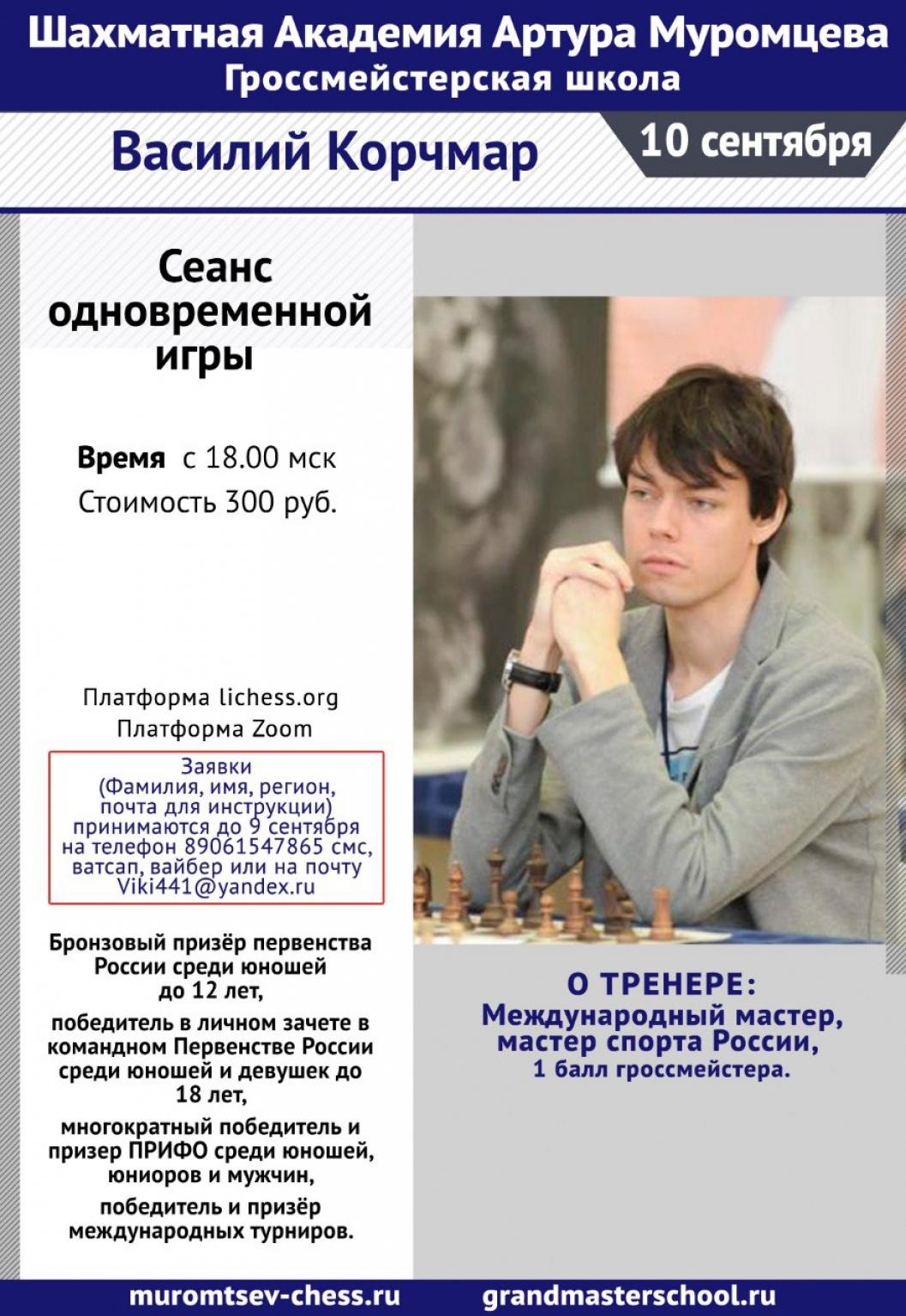Василий Корчмар