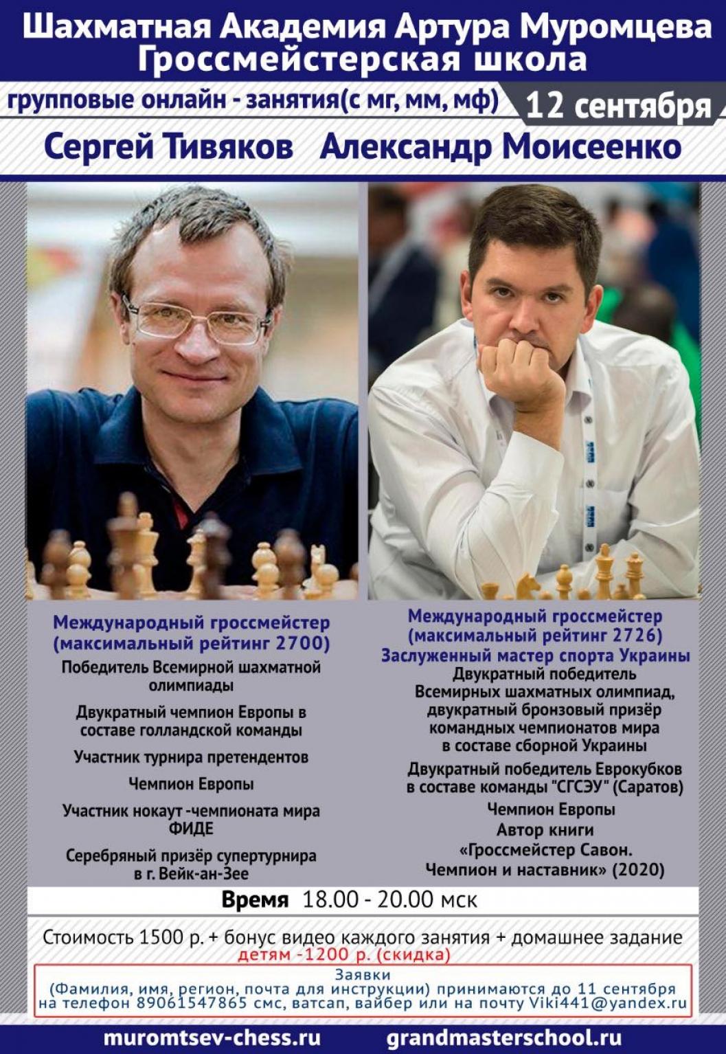 Сергей Тивяков